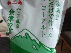 駅ナカで大好物のヨーグルトを購入。