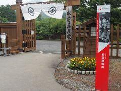 松前藩屋敷: 城下町の当時の様子を武家屋敷、奉行所、廻船問屋、商家、旅籠、髪結など14棟の建物で再現している。