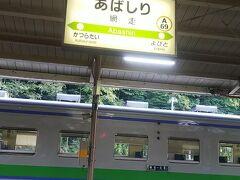 網走駅に着くも、乗り継ぎが良すぎて途中下車は出来ず。