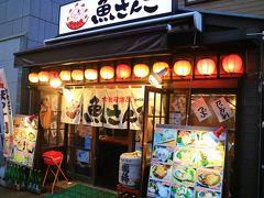 向かったお店は、何度か訪れている「魚さんこ」  お刺身が旨いお店だ。