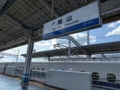 そうこうしてるうちに、もう岡山駅に到着! やっぱり新大阪からだと45分で着いちゃうので早いねー。
