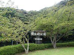 クリスタルパークのすぐ横にある、黄金崎公園の入口。