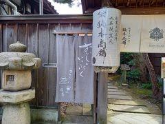 九谷焼の食器で出されるカフェはまだ開店前。。