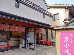 和菓子屋はあちこちに点在。 アイスモナカの旗に惹かれて