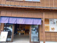 菓ふぇ MURAKAMI Nagaya-mon カフェではアイスやわらび餅ドリンク 店舗では人気村上の商品が。  ふくさ餅!おいしかったです。