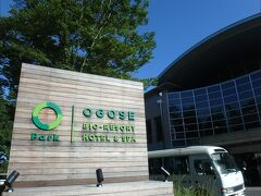 BIO-RESORT HOTEL&SPA OPark OGOSE です。  なんて素晴らしい、抜けるように青い秋の空! (^▽^)