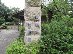 東有年 沖田遺跡公園