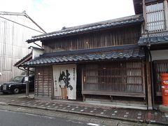 武家屋敷から今回の旅のお目当「鮭のきっかわ」を訪れます。