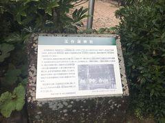 本日の行動開始♪ まずは、近くの玉作湯神社に来ました。 温泉街の一番奥ね。