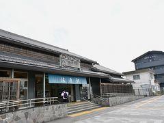 JR成田線 佐原駅   町家を大きくしたような駅舎です。 北口駅前の駐車場に車を停めて、ここから歩きました。  数駅先の十二橋駅近く、与田浦のコスモス畑を電車で見に行こうと思っていましたが、駅員さんや駅前観光所の方に聞くと見頃がまだだとか。 今日は佐原の町歩きに集中することにします。