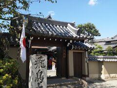 飛鳥寺 この周りの風景も、もうずっと変わった感じがしませんでした。