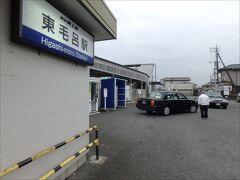 8:17 AM  東武越生線 東毛呂駅に到着です。  O Parkおごせからここまでは、送迎代も含めて1,800円でした。  とてもご親切なドライバーさん、本当にありがとうございました~ (^o^)/