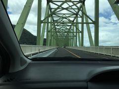 岩国錦帯橋空港からはいつもレンタカー。 レンタカーで周防大島へ。 この橋を渡ると周防大島。