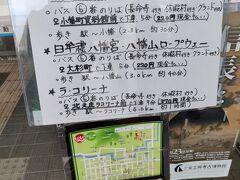近江八幡駅北口観光案内所