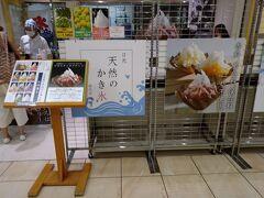 迷いましたが便利な二子玉タカシマヤへ。 天然氷のかき氷、ノーマークでしたがこんなお店あるのね! 氷菓処にじいろ https://xn--u8je1hr90q45tda260g.com/