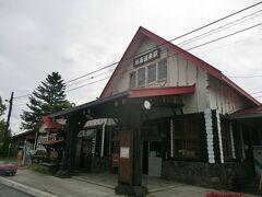 三角屋根が特徴のクラシックな駅舎。 昭和11年に改築され建物で、昭和29年に昭和天皇が行幸の折り休憩所として利用された貴賓室もあり、歴史価値の高い建物となっています。  平成7年3月2日、それまでの簡易委託が廃止され完全無人化されました。 かつての駅事務室・貴賓室を改装し、ハンバーグステーキやビーフシチュー等、洋食を提供するレストラン「オーチャードグラス」が開業しました。