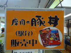 お腹すきましたね。  おっ! 駅弁を売っていますよ。 摩周の豚丼‥1,100円。 駅売店で頼むと、少し時間を要しますが、駅前のpoppoteiで調製した出来立てを持って来てくれるそうです。 列車が来るまで少し時間があるので、お願いしましょう。  ▼食堂と喫茶 poppotei https://poppotei.wixsite.com/home