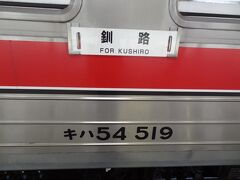 乗るのは、釧網本線の始発列車。 普通列車の釧路行です。