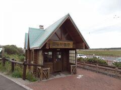 原生花園駅に戻りました。  原生花園駅は、昭和39年6月1日、国鉄の仮乗降場として開業し、昭和53年10月2日に一旦廃止されました。 そして、昭和62年7月1日、原生花園の整備に伴い臨時駅として再開業し、毎年5月1日から10月31日までの営業となっています。