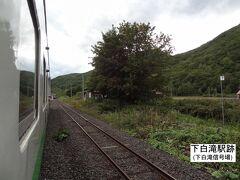 14:16 下白滝信号所に列車交換の為、停車中。 ここは昭和4年8月12日に下白滝駅として開業しましたが、平成28年3月26日、利用者減少に伴い旅客扱いを廃止し、信号場となりました。  あっ! 列車が来ましたよ。