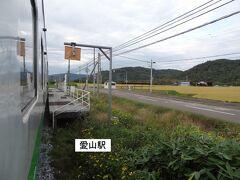 16:09 愛山に停車。 ホームが1両分しかなく、列車がはみ出しています。