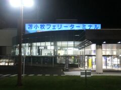 22:20 苫小牧西港フェリーターミナルです。 今夜は、夜行フェリーで八戸に向かいます。