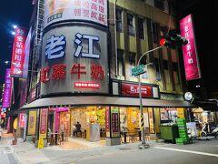 南台路にある1953年開業の「老江紅茶牛奶店」へ。江漢源、江茂庚、江漢森の三兄弟が創始した高雄では名の通った店。創業以来24時間営業をしていて、現在は経営者は代替わりしている。