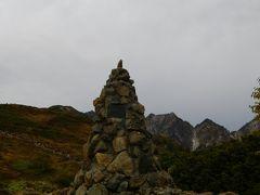 ゴンドラとリフト2つを乗り継いで八方池山荘前から登山開始です。 曇っていますが風がないので寒くはありません。  八方尾根には遭難碑であるケルンが何本か建立しています。  第二ケルンを過ぎます。