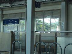 2020.09.27 鹿児島中央ゆきさくら551号車内 センダイ市にあるカワウチ駅ではなく、ここはサツマセンダイ市にあるセンダイ駅。