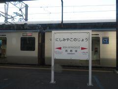 2020.09.27 宮崎ゆき特急きりしま14号車内 県境を越えて、西都城に到着。