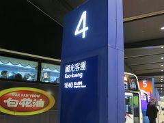 台北桃園空港に到着しました。 バスでホテルへ向かいます。