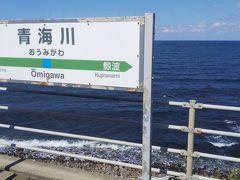 ♪越乃Shu*Kura♪ 日本海から一番近い駅で有名な青海川駅で6分ほど停車します
