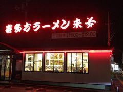 会津若松の駅前はビックリするほど飲食店が少ないです  あるのは居酒屋くらい・・・(;´Д`) という事で折角会津まで来たのですから、ご当地で喜多方ラーメンにします。 駅からほど近い所にある「来夢」という店に入ります。 喜多方市の他に何店舗かあるみたい