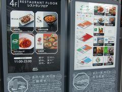 カプリチョーザ ウィングキッチン金沢八景店