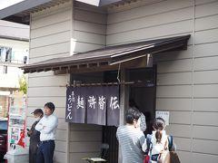 さてそろそろお腹が空いてきたので昼食にやって来たのは、名物!吉田のうどん 大行列の人気店「麺許皆伝」! 免ではなく麺ですから。。。