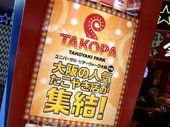 たこ焼きミュージアムです~♪ 大阪で人気のたこ焼きショップ6店舗が一堂に集まっているので、一度にあれこれ食べたい私のような観光客には有難い施設なのよねー。