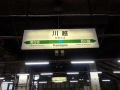 1本ミスるだけでこんなに違うんですね~。 こわいですね~ 田舎のローカル線。  川越駅 埼京線ホームで途方に暮れながら、
