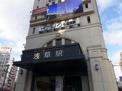 浅草駅から特急「けごん」で東武日光駅まで行きます。
