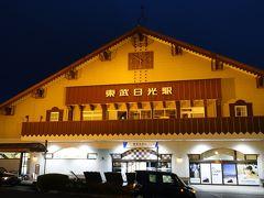 東武日光駅に到着しました。