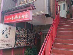 こちらのお店です 中華食べ放題 香港美食園 人形町店