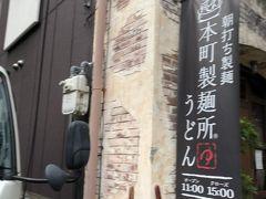 冷たいものばかり食べたのでちょっと温かい食べ物を・・ということで、 「本町製麺所 ゆ」というお店を見つけました。食べてばっかり・・(笑)  麺がなくなり次第終了というお店らしいです。