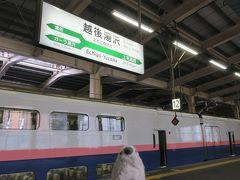 新幹線に乗って越後湯沢駅に到着。 新幹線の2階建て車両は今年度末までに廃止される方向だそうで、あるいは今回が乗り納めになるかもしれません。 車両の建造コストが高くつくことと、車内に階段があることからバリアフリー法への対応がネックとなるようです。  ゴエモン「恰好いいのにな。」