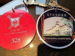 2泊目 赤倉観光ホテル  手ぬぐいが超かわいいのに買い忘れた