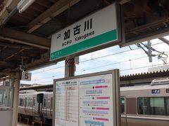 スタートは加古川駅。JR西日本の駅でみどりの窓口を備えた中心駅で駅周辺は高架化されている。 加古川線は専用のホームに発着する。