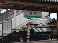 厄神駅に到着。次の列車まで約30分、付近を歩いてみるが・・・何もなし?