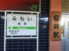 留萌駅に着くと多くの方がそのまま折り返す形でしたが、駅の窓口で記念の入場券を買い求める人が多かったです。
