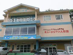 この日本海フィッシャーマンズケーブ、飲食施設の他にも休憩施設やミュージアムなどが併設されているのですが、これまたコロナのためか、休憩所は基本無人、ミュージアムはクローズでした。