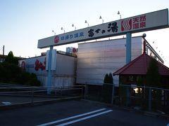 さらに嬉しいことにこのホテルに宿泊するともれなく、徒歩2分の所にある日帰り温泉「富士の湯」の入浴券が1枚付いてきます。  なんか至れり尽くせり