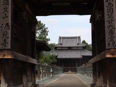 酒見寺、新西国霊場。広い境内に本堂や国宝の多宝塔が並ぶ。