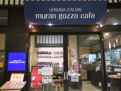 いろいろ考えたあげく、イタリアンの「Muran gozzo Cafe」でランチすることにしました。